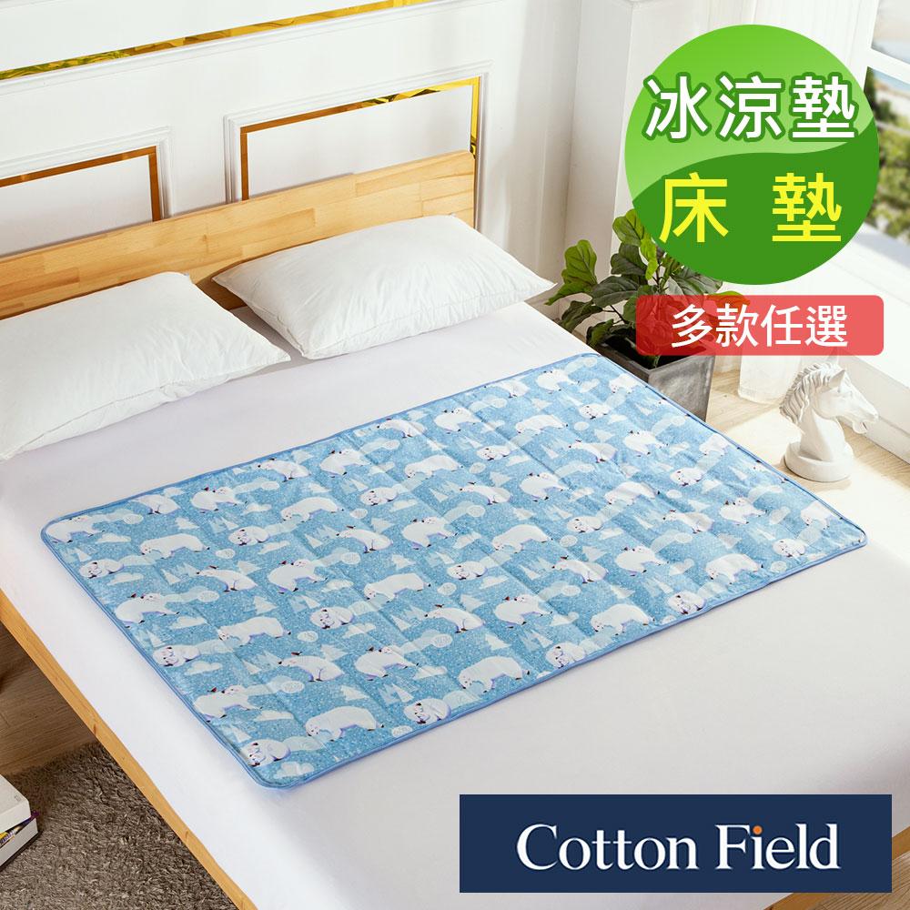 棉花田極致酷涼冷凝床墊-多款可選(90x140cm)