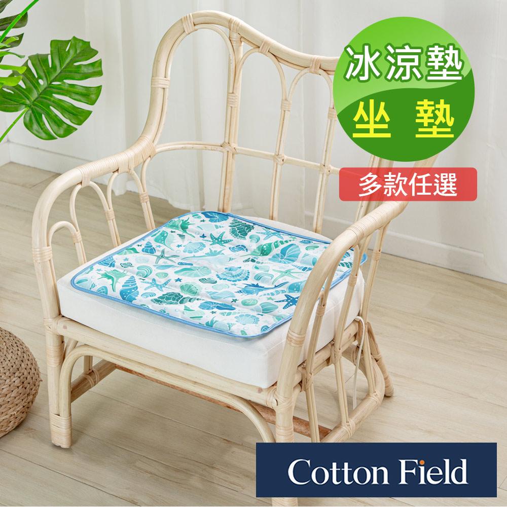 棉花田極致酷涼冷凝坐墊-多款可選(45x45cm)
