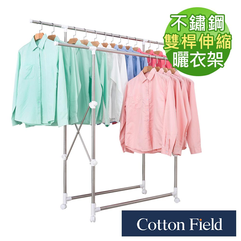 棉花田【晴天】不鏽鋼雙桿伸縮曬衣架