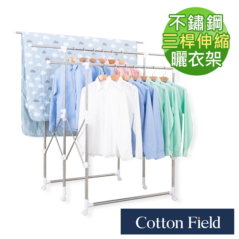 棉花田【晴天】不鏽鋼三桿伸縮曬衣架