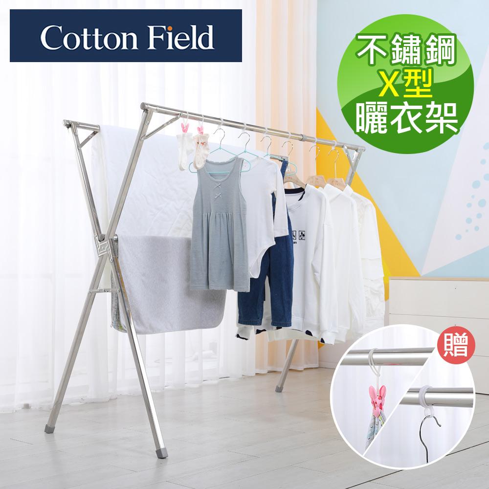 棉花田【晴朗】不鏽鋼X型三桿伸縮曬衣架