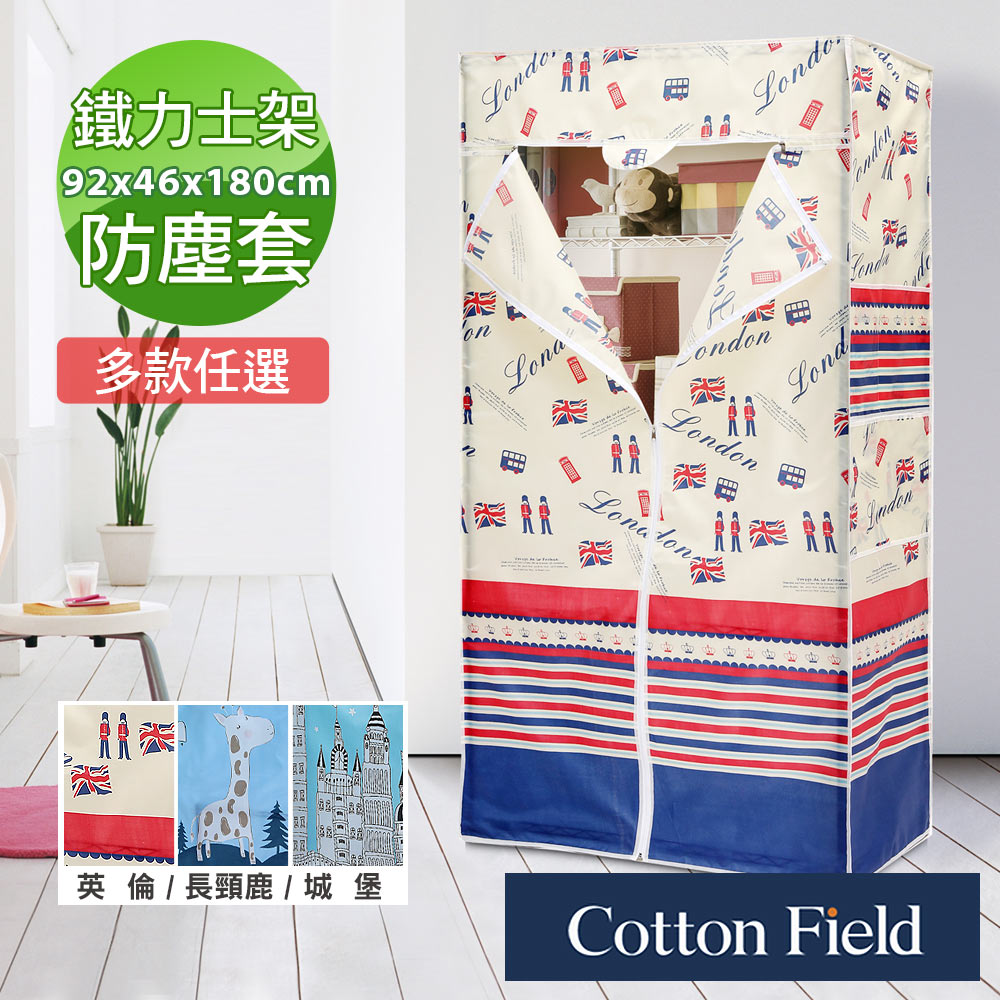棉花田【路易】鐵力士鍍鉻架防塵衣櫥布套(92x46x180cm)