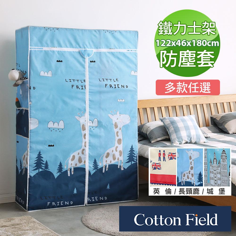 棉花田【路易】鐵力士鍍鉻架防塵衣櫥布套(122x46x180cm)