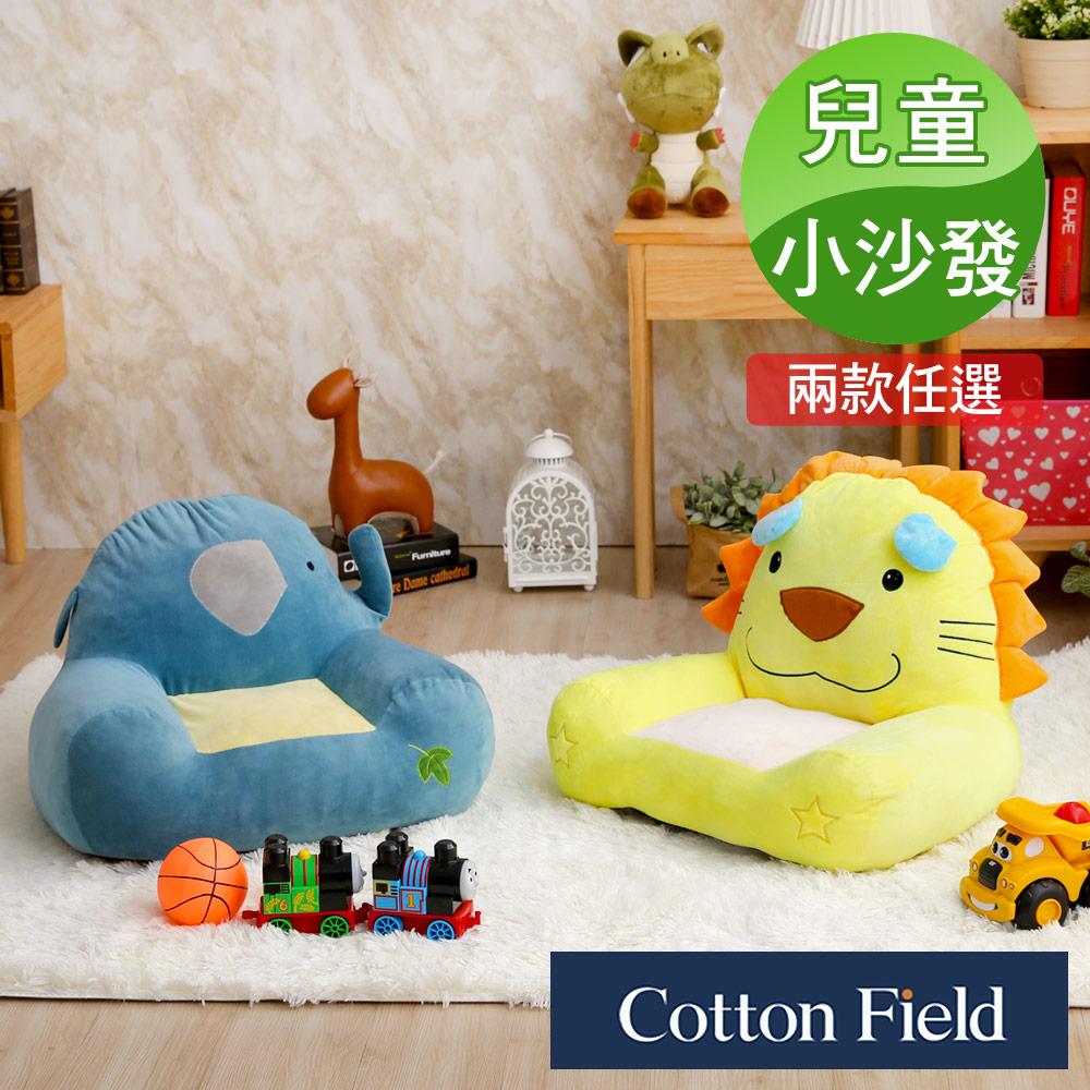 棉花田【寶貝】卡通造型兒童小沙發-2款可選