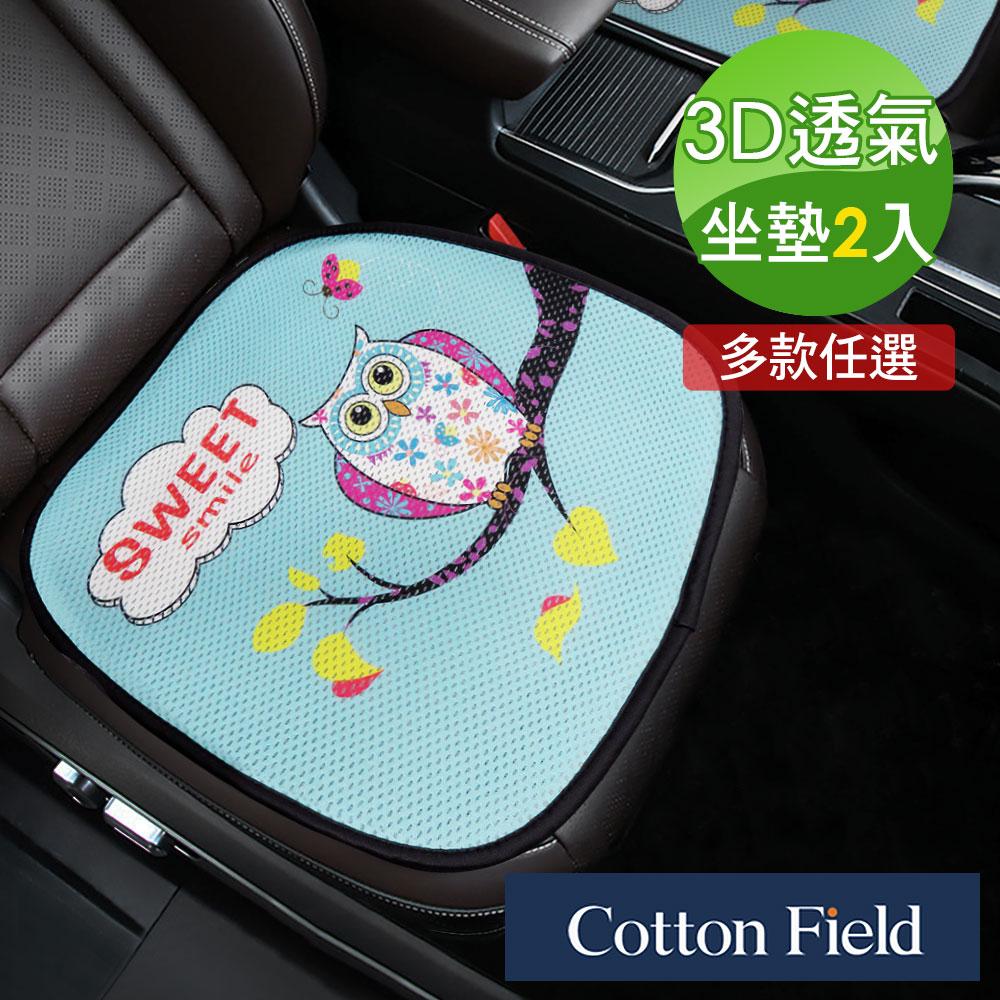 棉花田【樂活】3D透氣坐墊-多款可選(二件組)