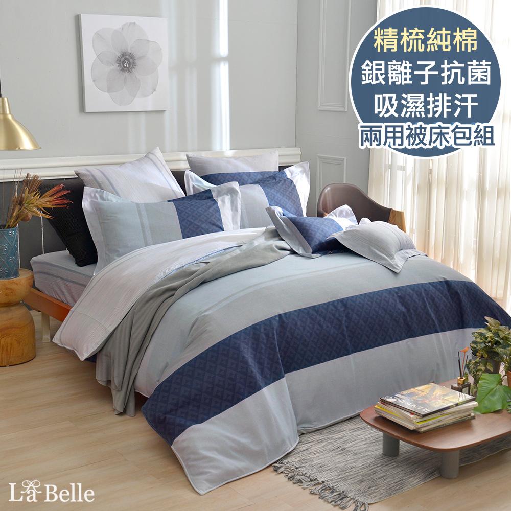 義大利La Belle《時尚空間》特大四件式防蹣抗菌吸濕排汗兩用被床包組