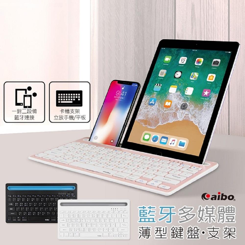 aibo BT9 支架/藍牙多媒體薄型鍵盤(支援一對二)-沉默黑/甜心粉/人文白