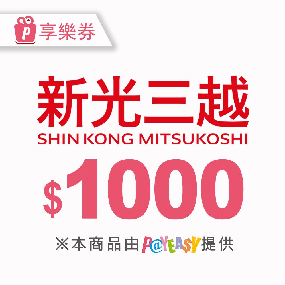 【全台多點】新光三越電子商品禮券1,000元