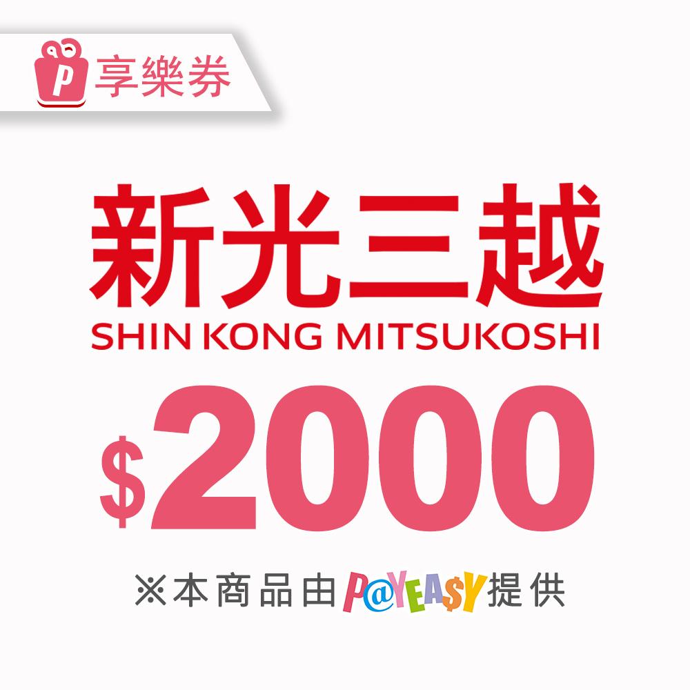 【全台多點】新光三越電子商品禮券2,000元