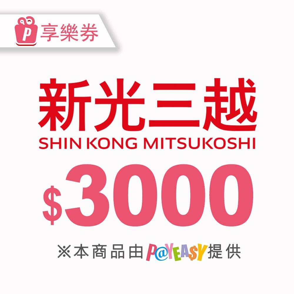 【全台多點】新光三越電子商品禮券3,000元