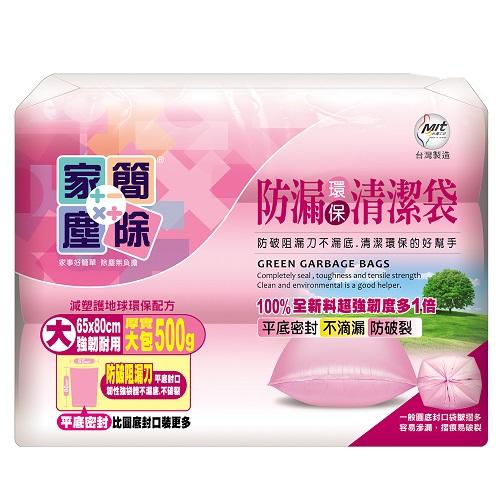 家簡塵除 防漏清潔袋(大)-500g3入