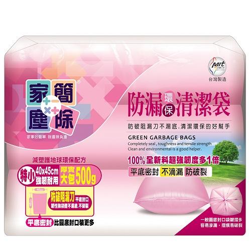 家簡塵除 防漏清潔袋(特小)-500g3入