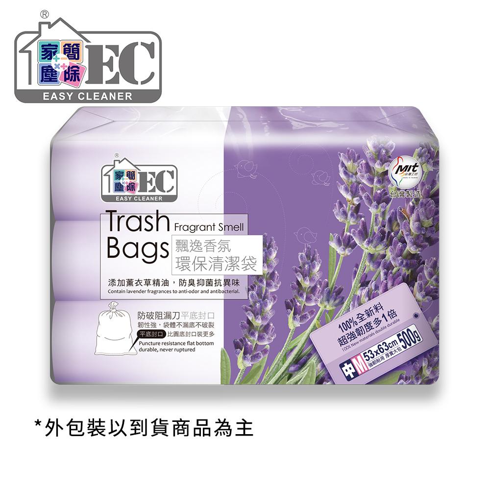 家簡塵除 500g薰衣草(中)香氛清潔袋