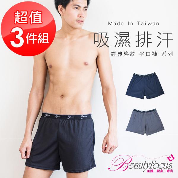 BeautyFocus(3件組)吸濕排汗格紋舒適平口褲(7455)