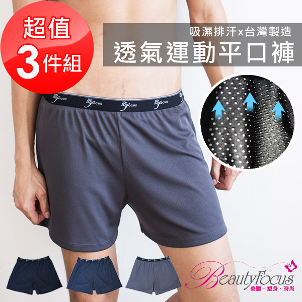 BeautyFocus(3件組)網眼運動吸排平口褲7082