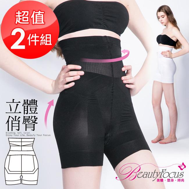 BeautyFocus(2件組)美型補正3D俏臀機能一分塑褲(2426)
