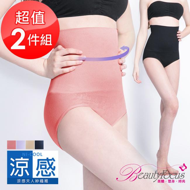 BeautyFocus(2件組)涼感立體環塑超高腰三角塑褲(2429)