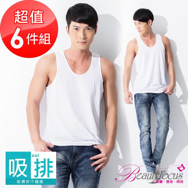 【福利網獨享】BeautyFocus(6件組)台灣製涼爽舒適棉吸排內衣(7035-背心款)