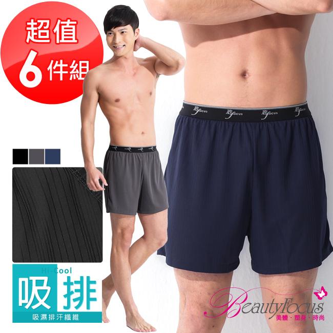 【福利網獨享】BeautyFocus(6件組)台灣製吸排直紋平口褲M-XL(3892)