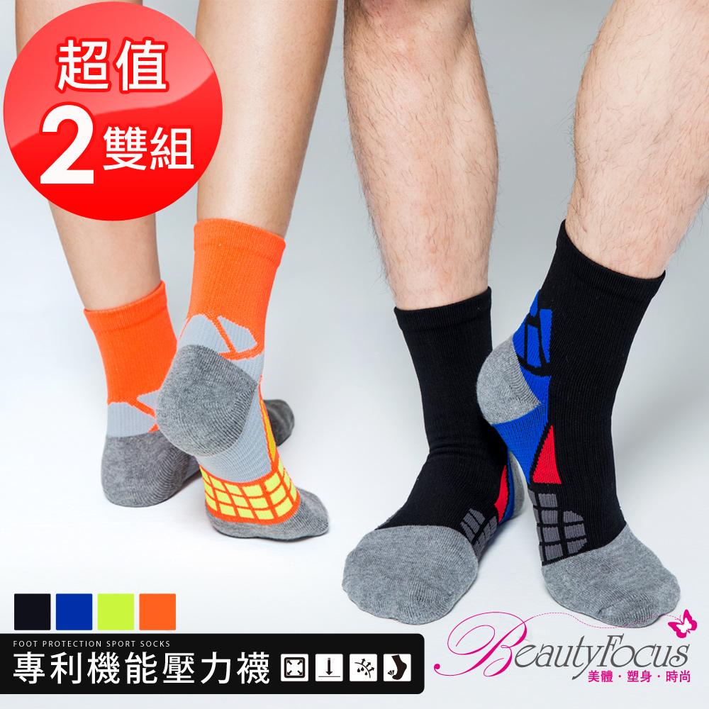 BeautyFocus(2雙組)台灣製抗菌透氣專利機能運動壓力襪(0623M/L)