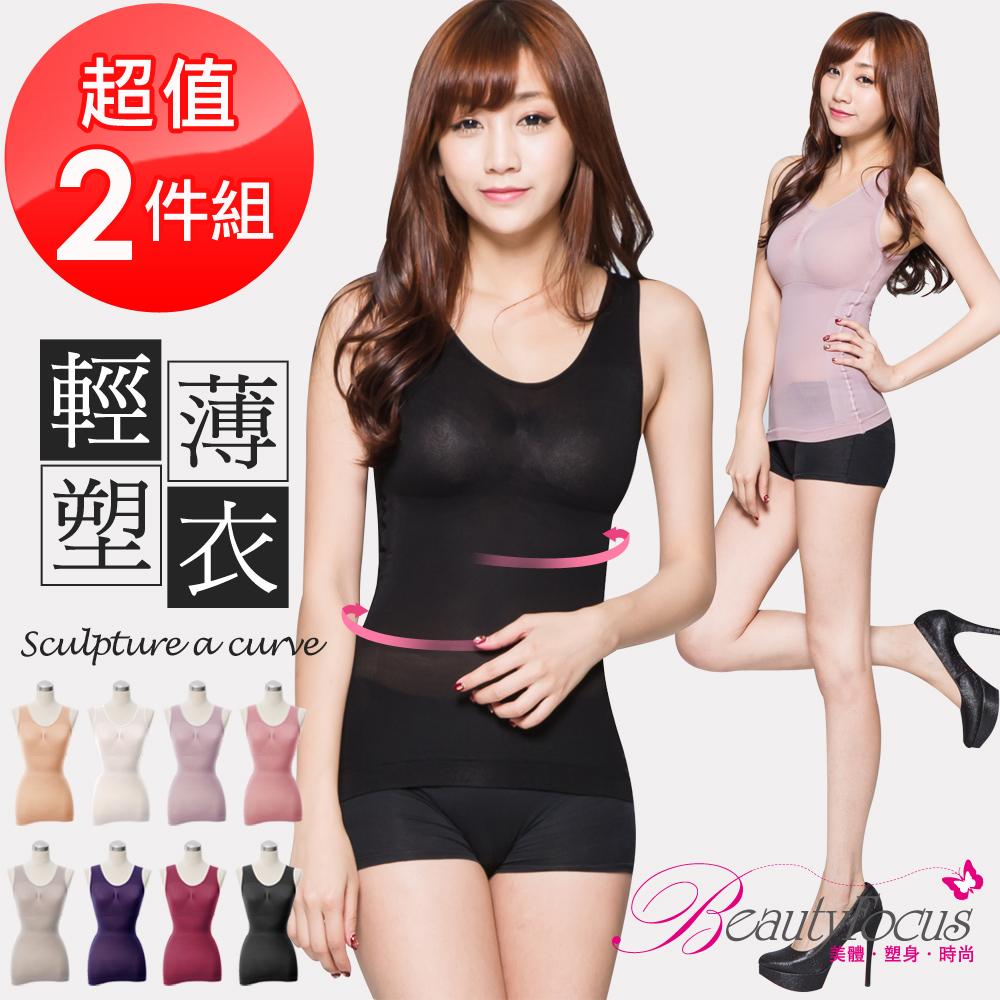【上班這黨事節目介紹】BeautyFocus(2件組)台灣製彈力輕透感塑身衣背心(2441)