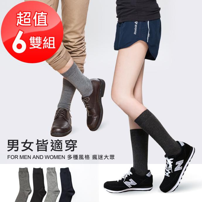 BeautyFocus(6雙組)台灣製舒適細針素面中性襪(0624/四色)