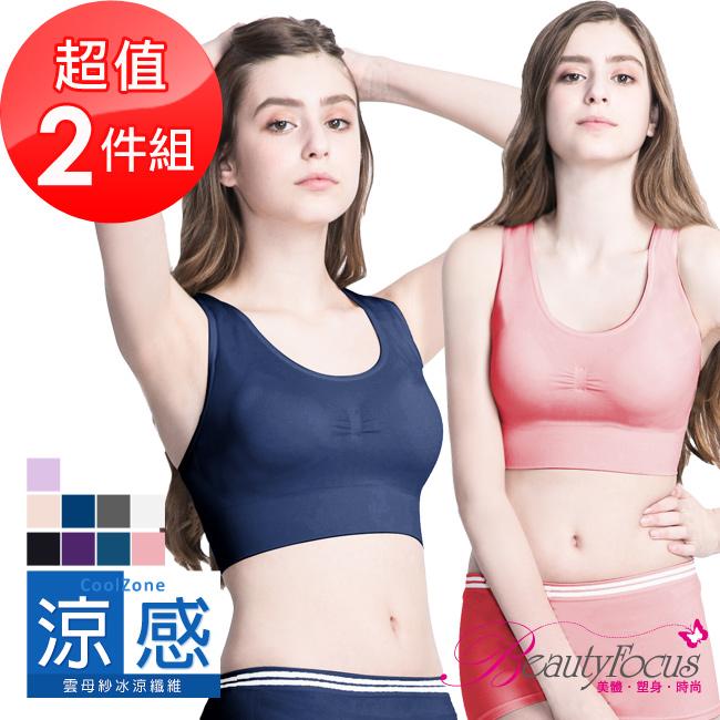 BeautyFocus(2件組)台灣製涼感輕機彈力運動美胸衣(2452-U背)