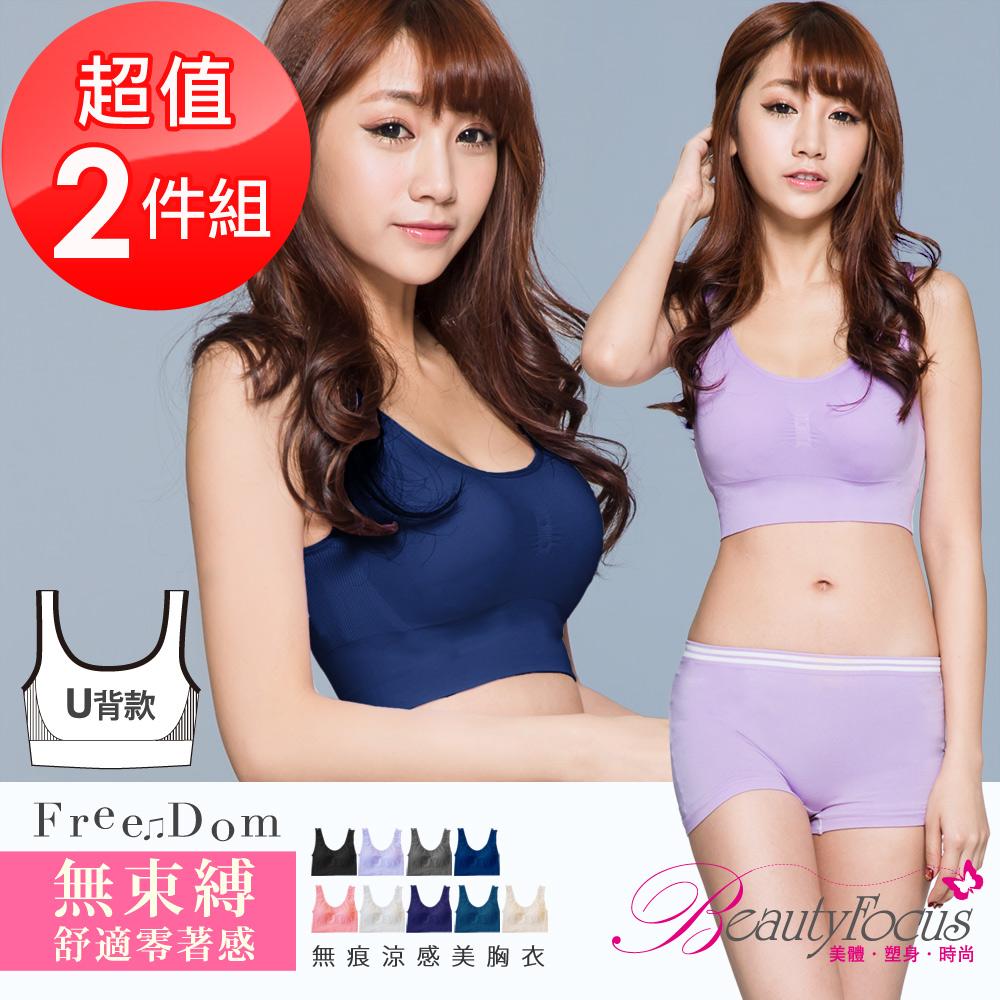 BeautyFocus 台灣製涼感輕機彈力運動美胸衣2件組 (2452-U背)