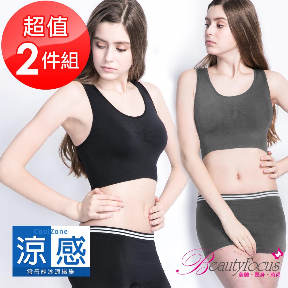 BeautyFocus台灣製涼感輕機彈力運動美胸衣2件組 (2453-挖背)