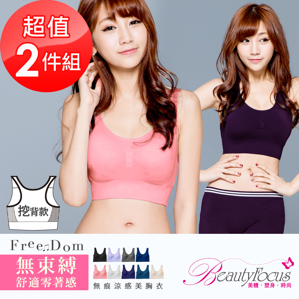 BeautyFocus(2件組)台灣製涼感輕機彈力運動美胸衣(C2453-挖背)