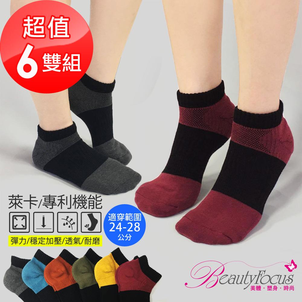 BeautyFocus(6雙組)台灣製萊卡專利氣墊休閒機能運動襪(0633)