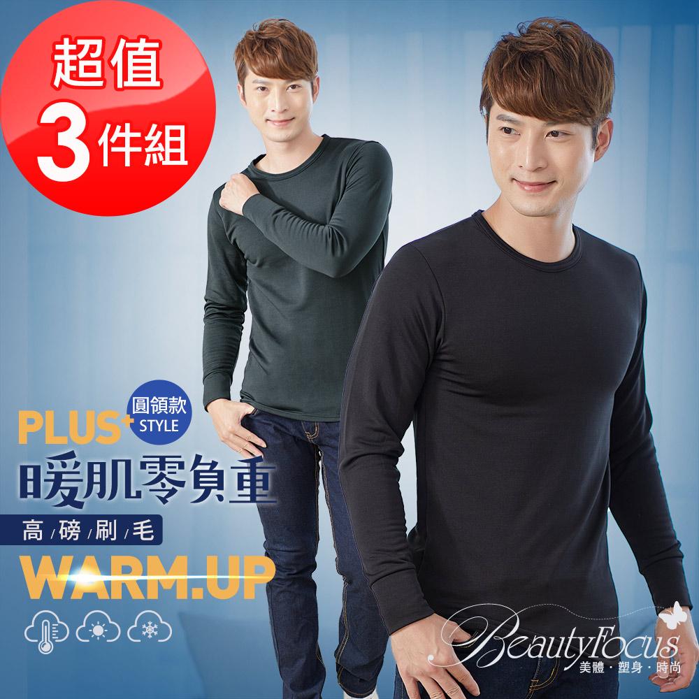 BeautyFocus (3件組)男圓領暖肌高磅刷毛保暖衣(5591)
