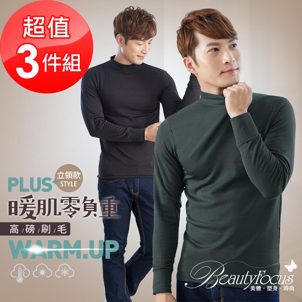 BeautyFocus (3件組)男立領暖肌高磅刷毛保暖衣(5590)