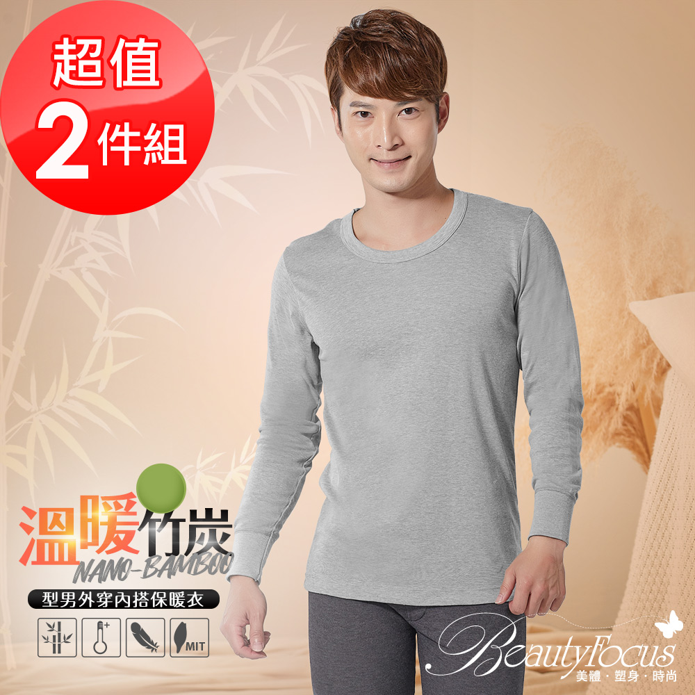 BeautyFocus (2件組)男竹炭棉柔保暖衣(8708)