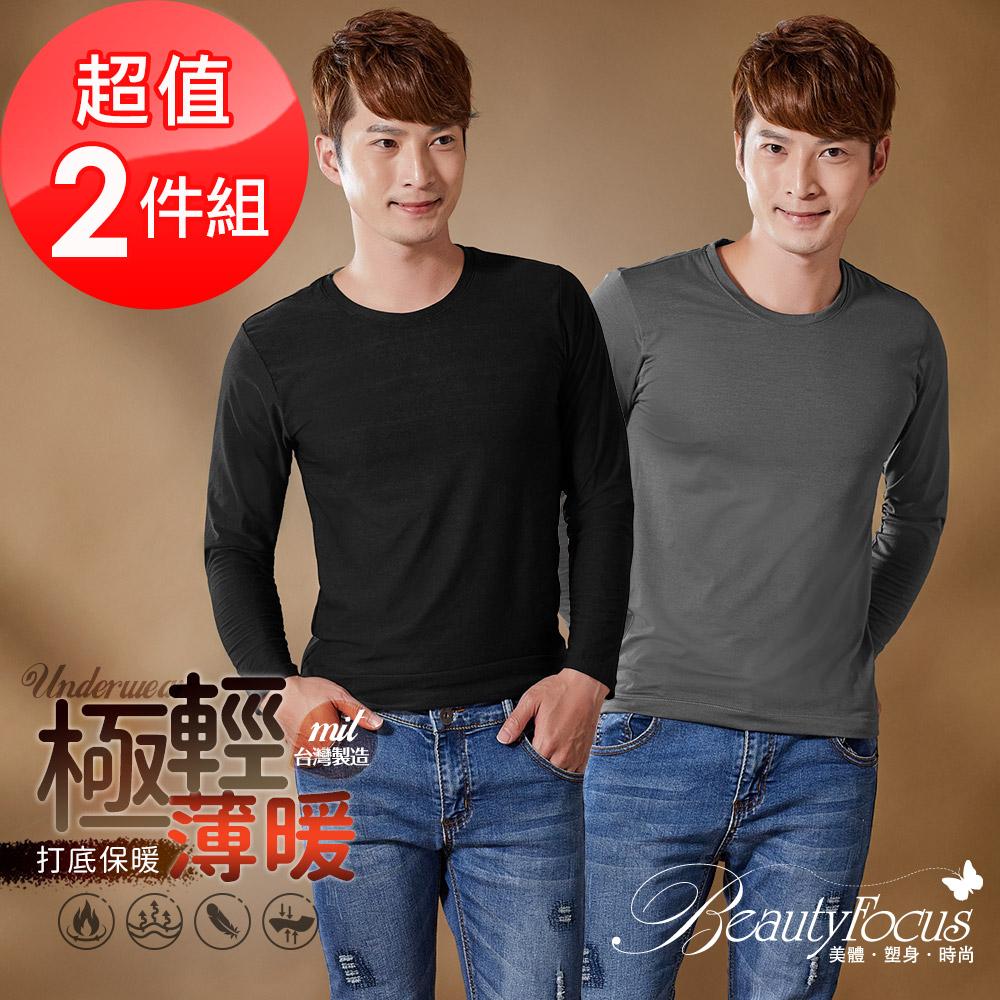 BeautyFocus (2件組)男款極輕薄暖親膚保暖衣(3839)