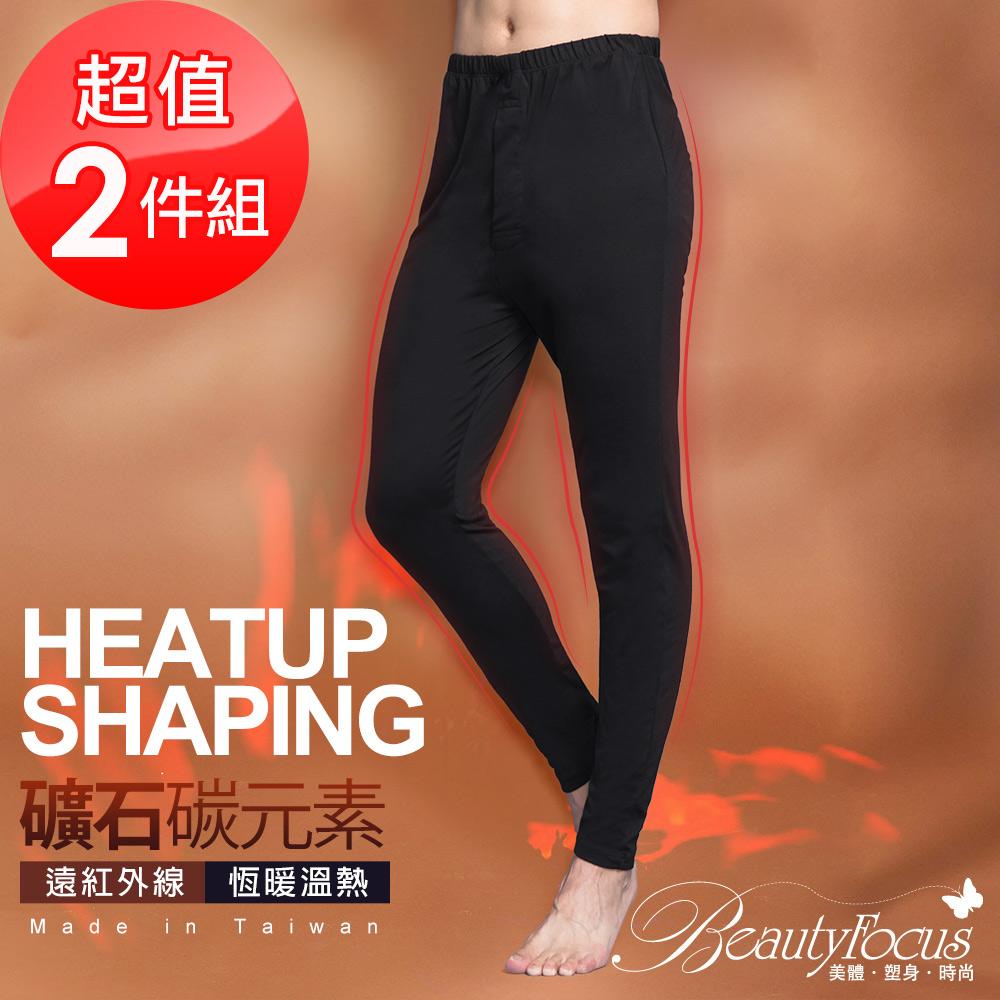 BeautyFocus (2件組)男款礦石碳遠紅外線保暖褲(7531)