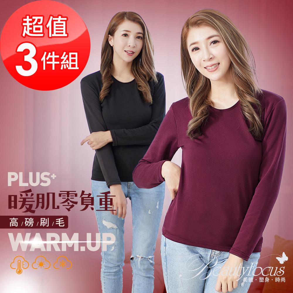 BeautyFocus (3件組)女圓領暖肌高磅刷毛保暖衣(5592)