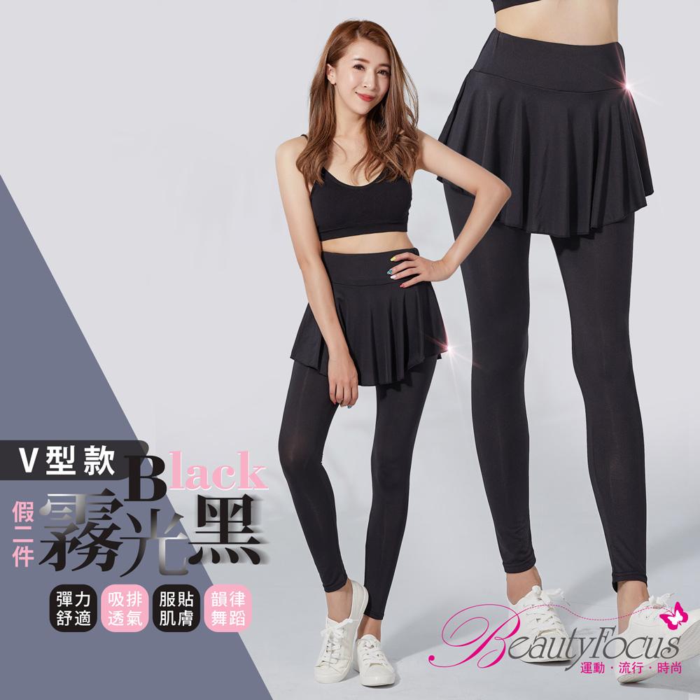 BeautyFocus 假兩件式瑜珈/運動褲裙-V型裙襬(7520)
