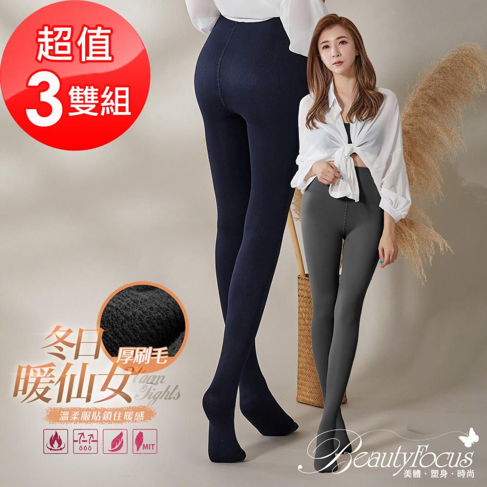 BeautyFocus (3雙組)厚刷毛彈力保暖褲襪(7610)