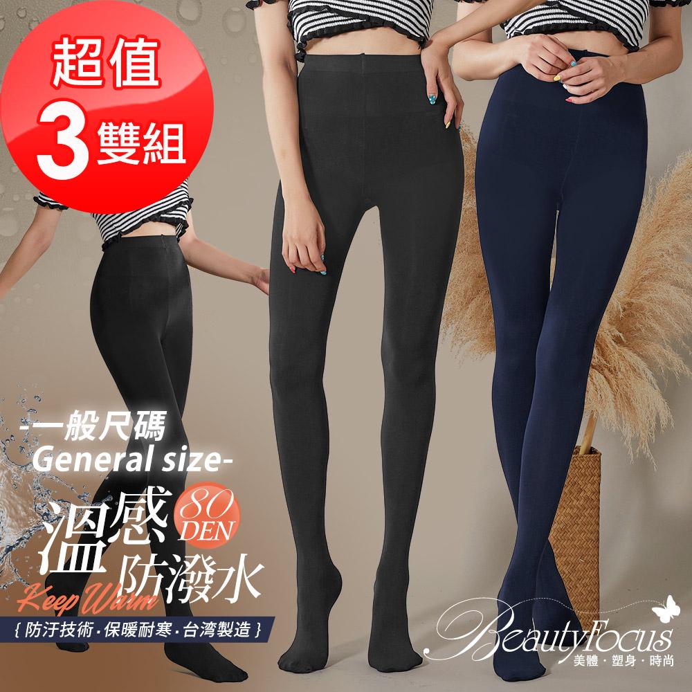 BeautyFocus (3雙組)80D輕薄暖防潑水保暖褲襪(8703)
