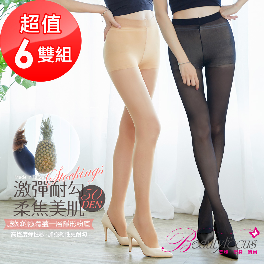 BeautyFocus (6雙組)50D激彈耐勾柔焦美肌絲襪(8702)