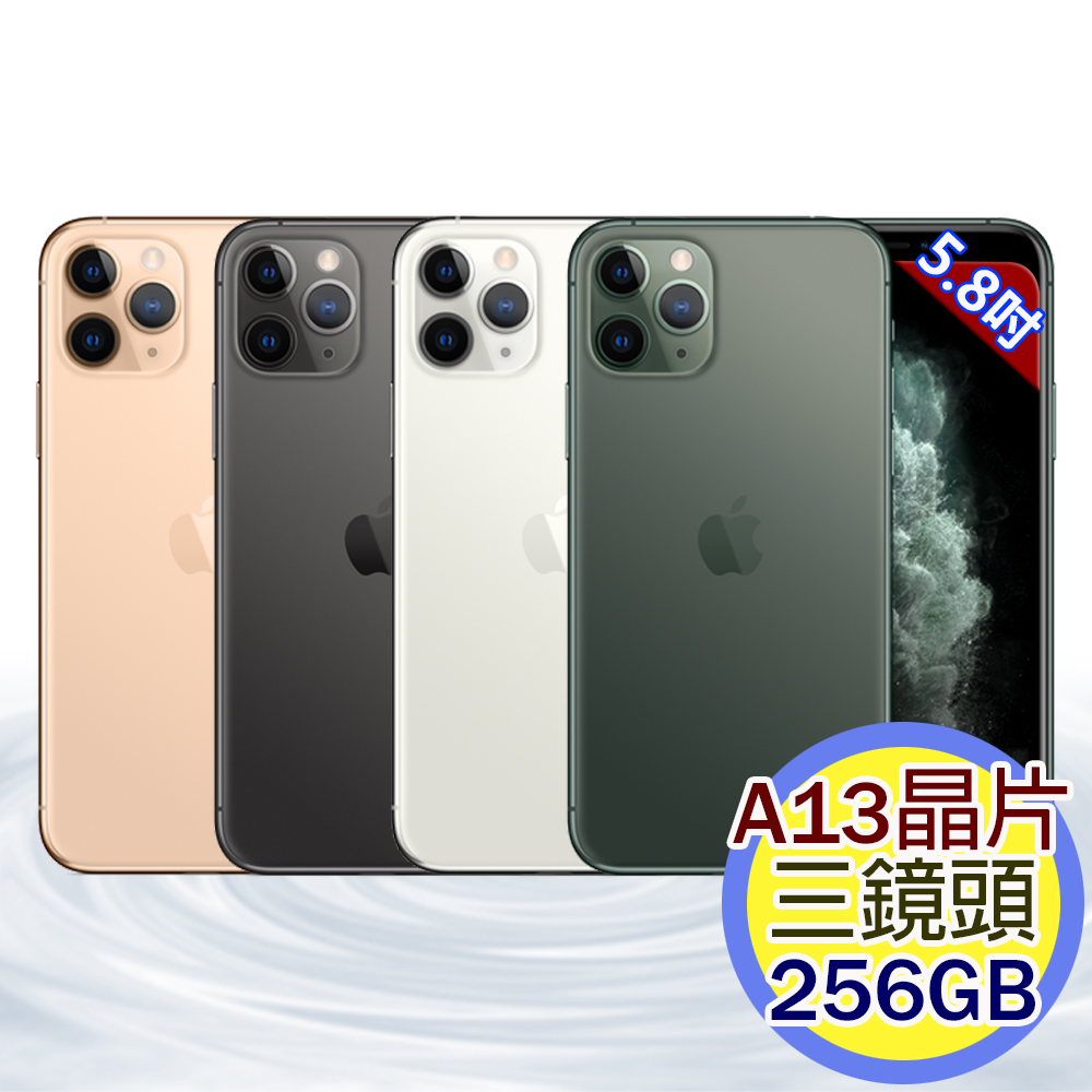 Apple iPhone 11 Pro 256GB 5.8吋 智慧型手機