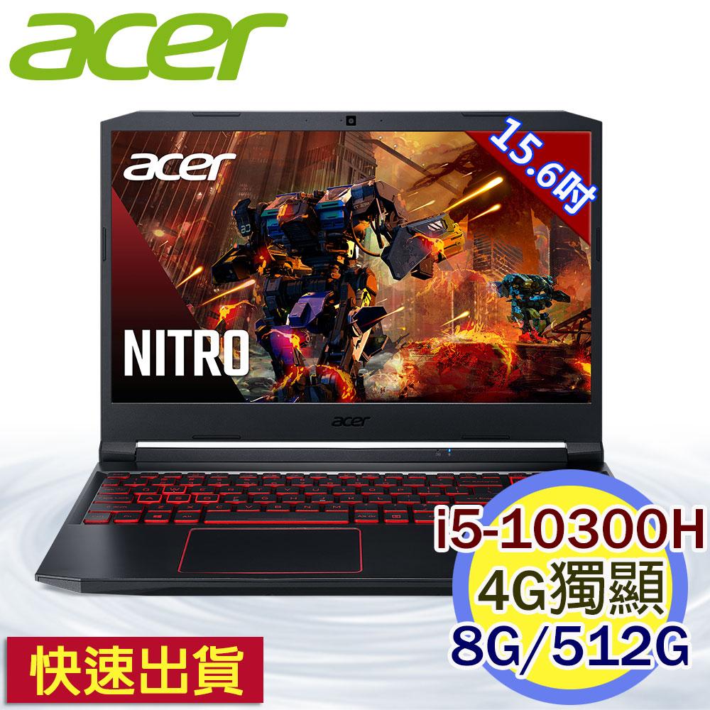 [送電競鼠、墊+除濕機]ACER Nitro 5 AN515-55-51GB 15.6吋 i5-10300H 四核 4G獨顯 FHD 筆電