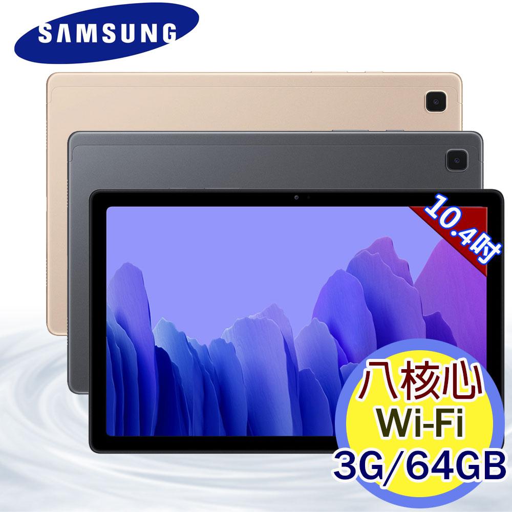 [送保護貼+立架+指觸筆+皮套+32G]Samsung Galaxy Tab A7 Wi-Fi T500 10.4吋 八核 64G 平板電腦