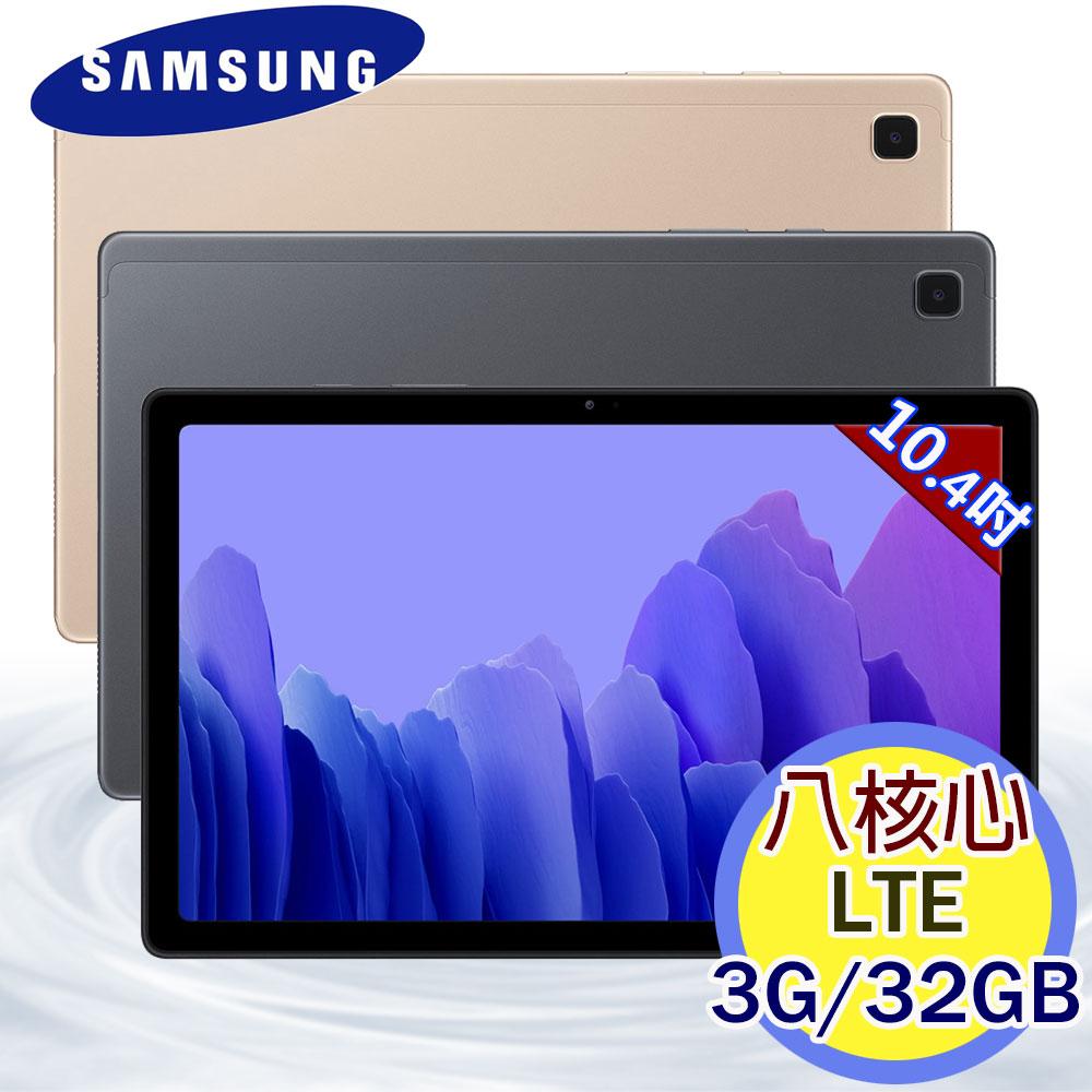 [送皮套+保護貼+32G SD卡]Samsung Galaxy Tab A7 LTE T505 10.4吋 八核 32G 平板電腦