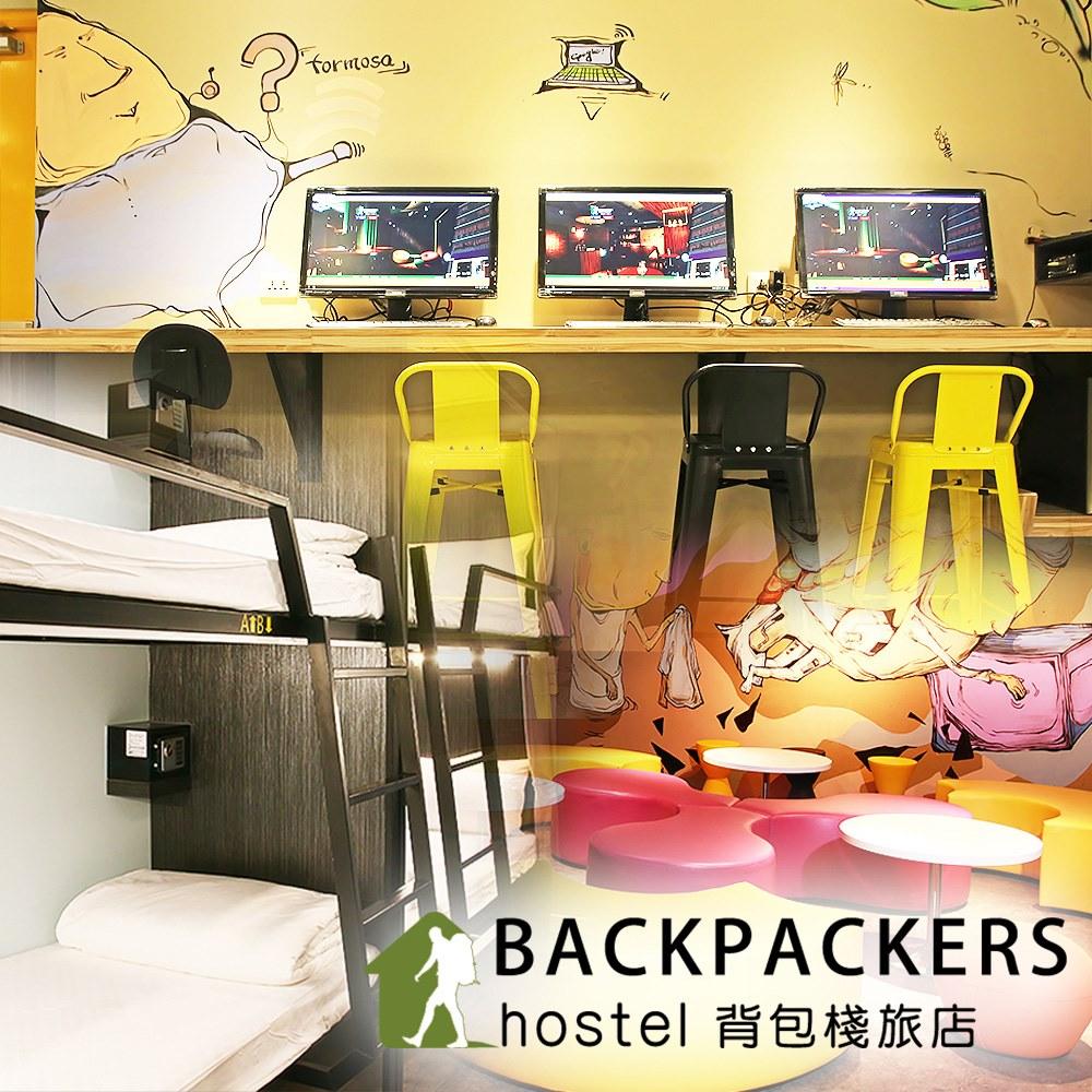 【台北】背包棧旅店-4人住宿券