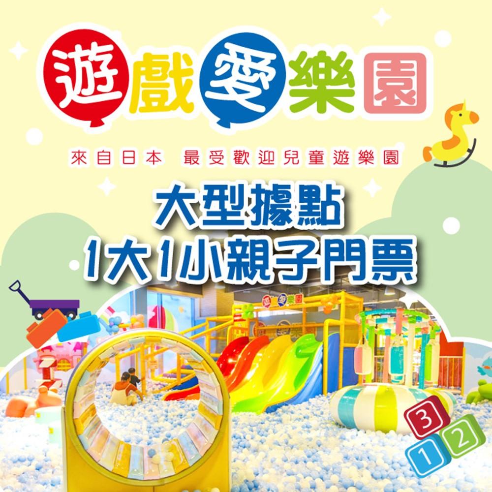 【全台多點】遊戲愛樂園yukids Island1大1小親子門票-大型(活動品)(2張組↘)