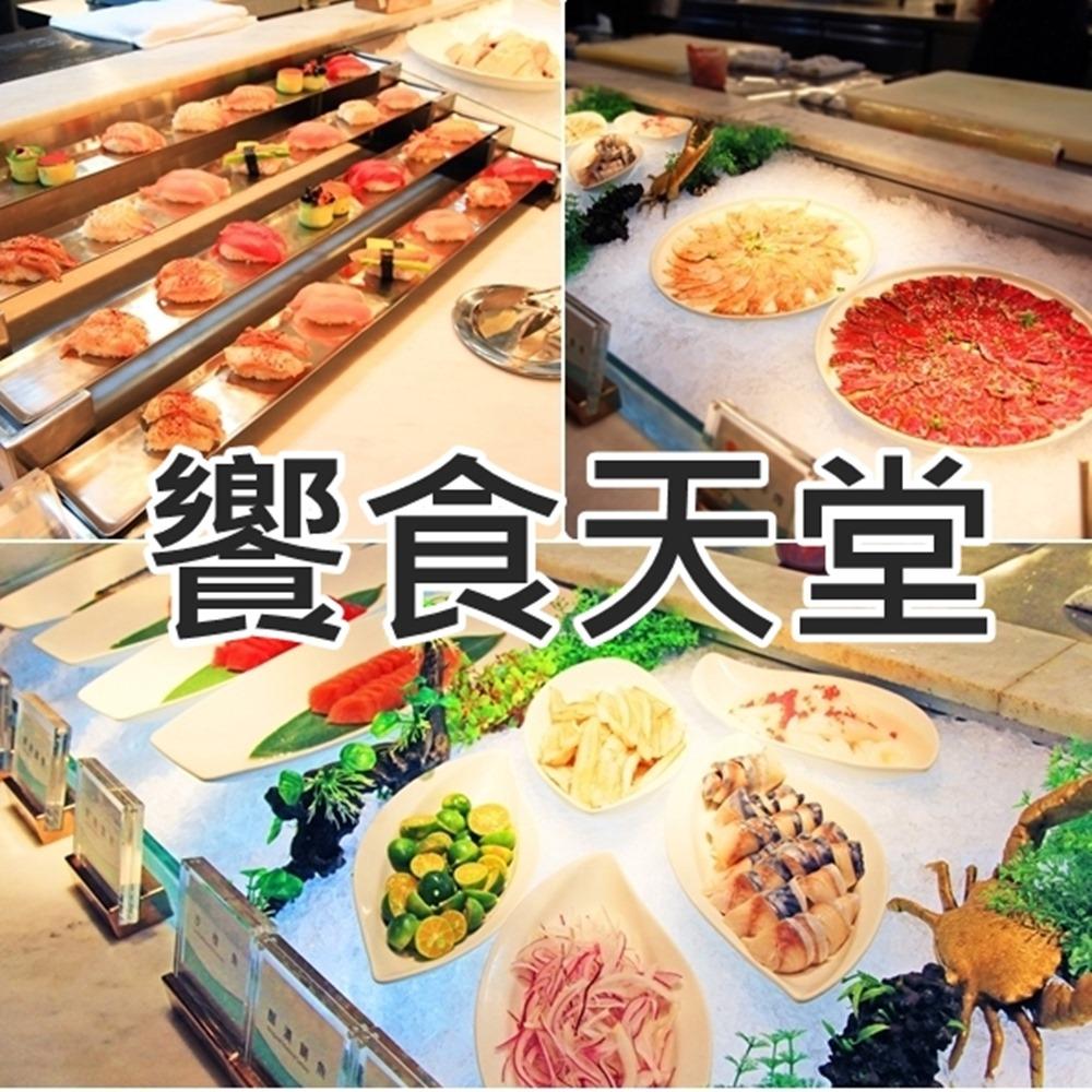 【全台多點】饗食天堂-平日下午茶自助美饌券(4張組↘)