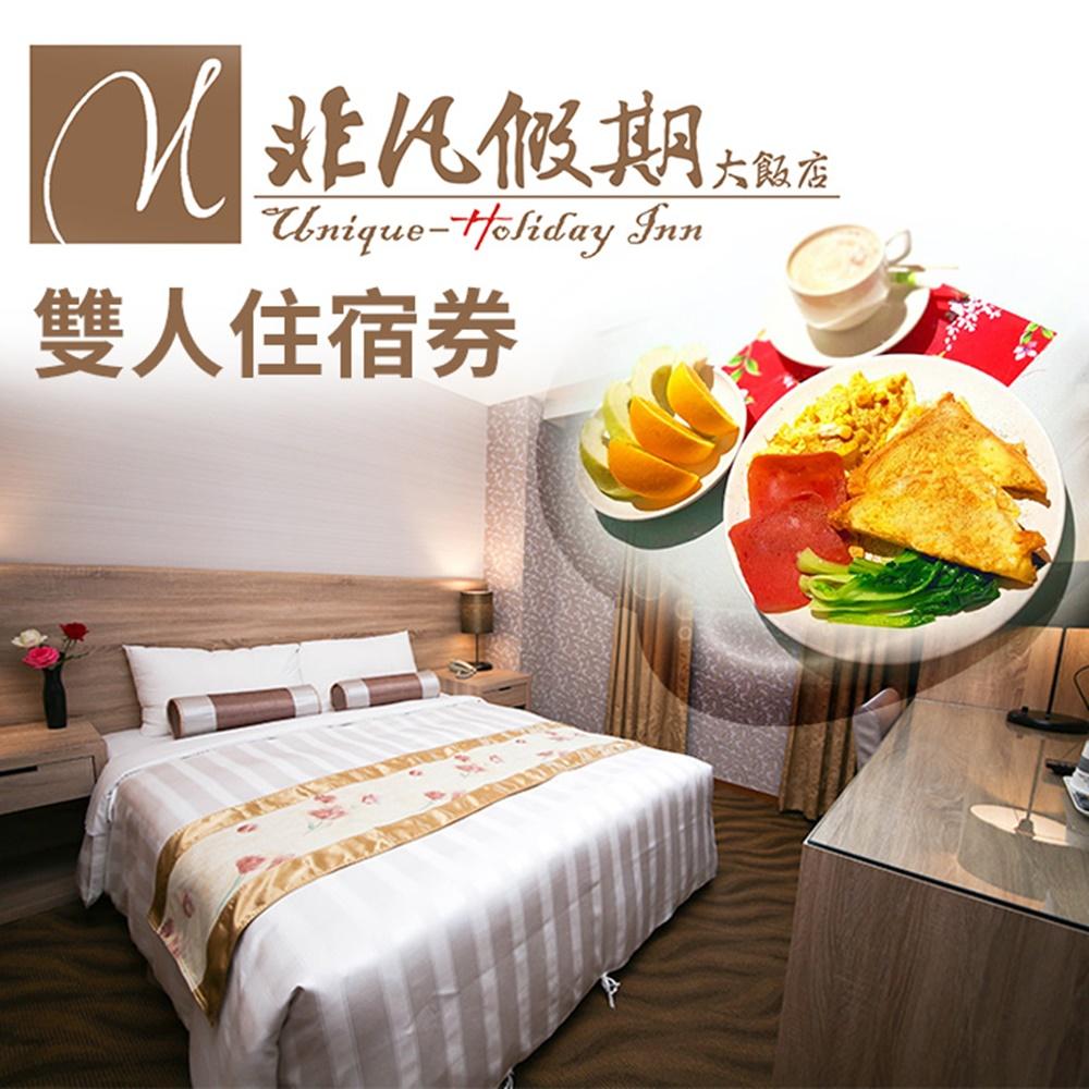 【花蓮】非凡假期大飯店-兩人住宿券