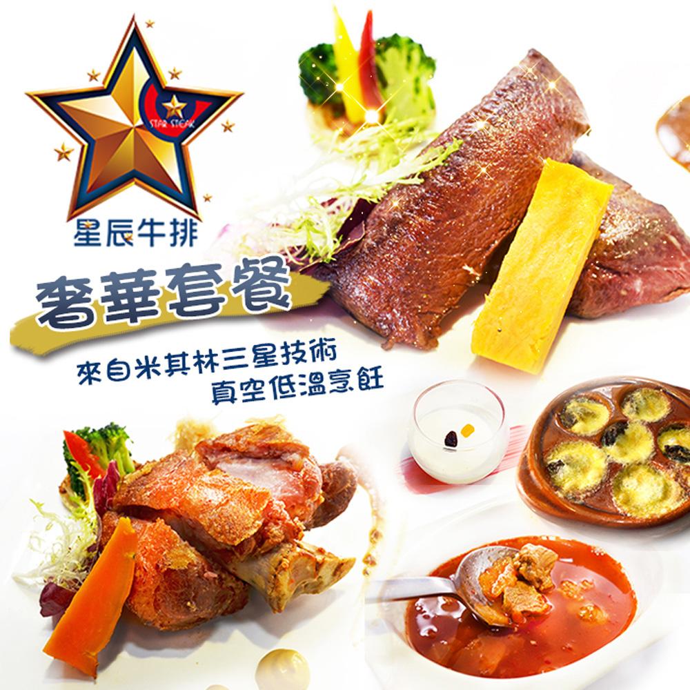 【台北/大安】星辰牛排-1人奢華套餐
